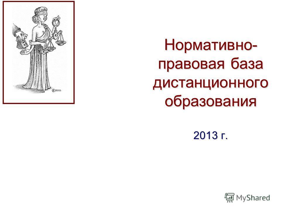 Нормативно- правовая база дистанционного образования 2013 г.