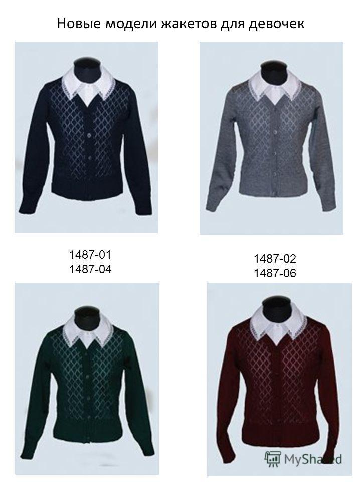 Новые модели жакетов для девочек 1487-01 1487-04 1487-02 1487-06