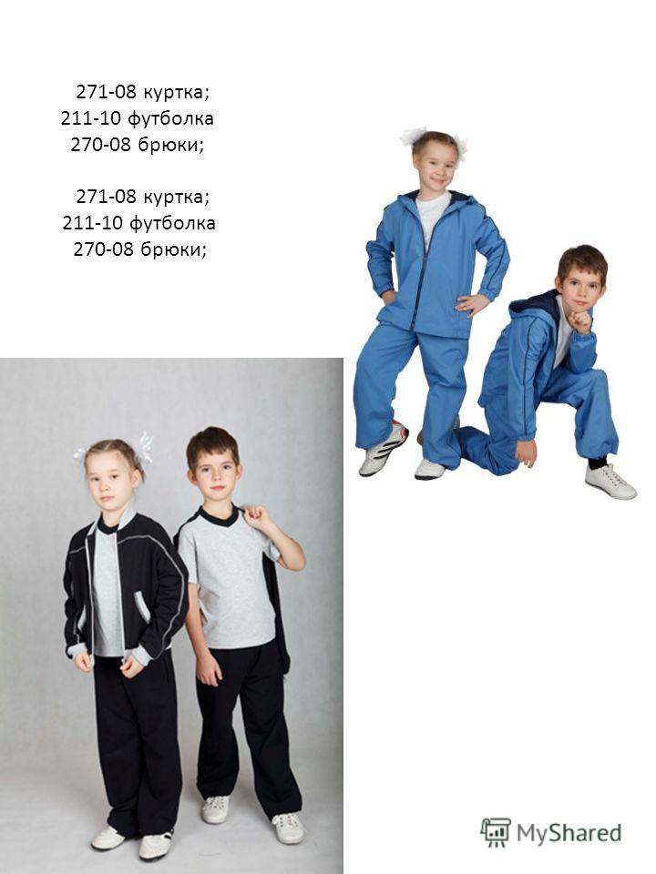 271-08 куртка; 211-10 футболка 270-08 брюки; 271-08 куртка; 211-10 футболка 270-08 брюки; 269-01 куртка 268-01 брюки 209-02 футболка 269-01 куртка 268-01 брюки 210-02 футболка