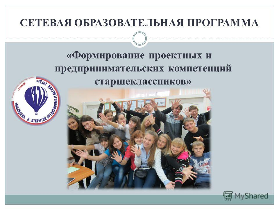 СЕТЕВАЯ ОБРАЗОВАТЕЛЬНАЯ ПРОГРАММА «Формирование проектных и предпринимательских компетенций старшеклассников»