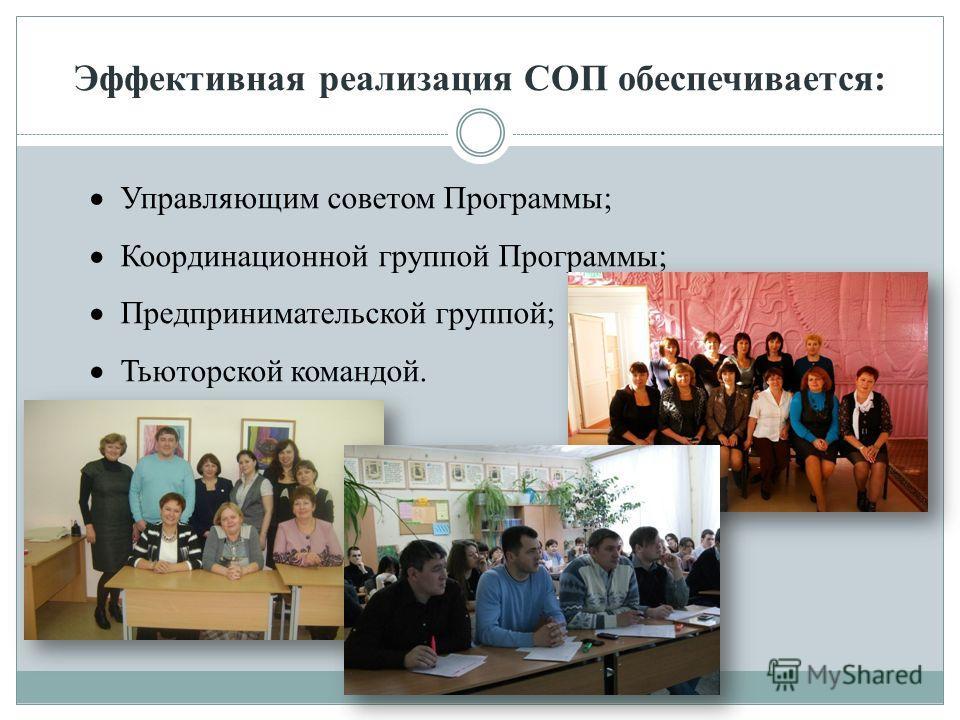 Эффективная реализация СОП обеспечивается: Управляющим советом Программы; Координационной группой Программы; Предпринимательской группой; Тьюторской командой.