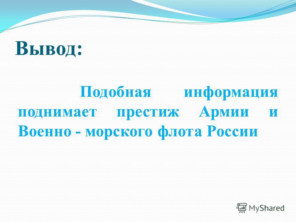 Вывод: Подобная информация поднимает престиж Армии и Военно - морского флота России
