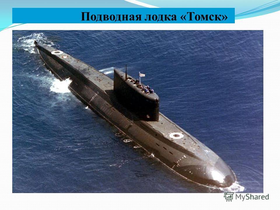 Подводная лодка «Томск»