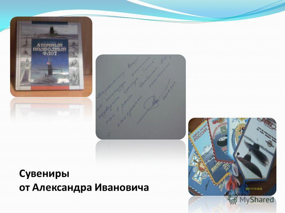 Сувениры от Александра Ивановича