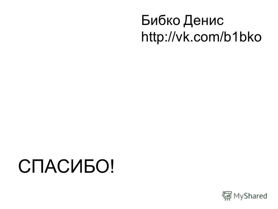 СПАСИБО! Бибко Денис http://vk.com/b1bko