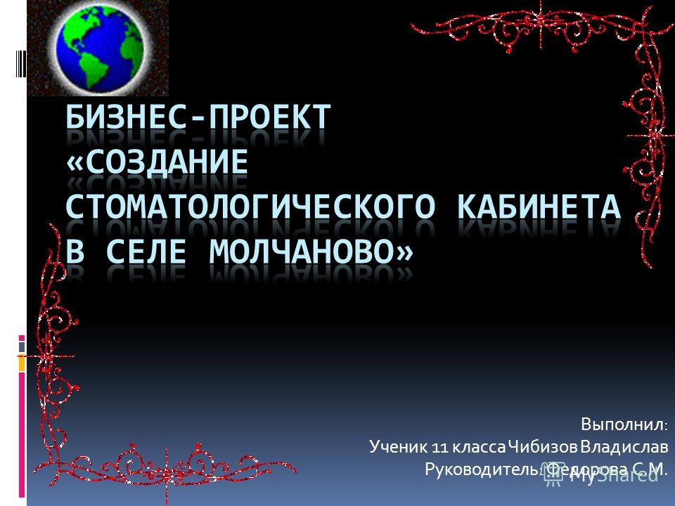 Выполнил: Ученик 11 класса Чибизов Владислав Руководитель: Федорова С.М.