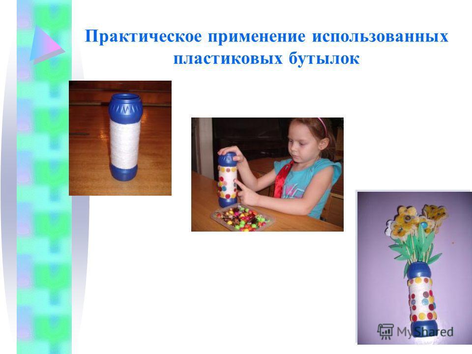 Практическое применение использованных пластиковых бутылок