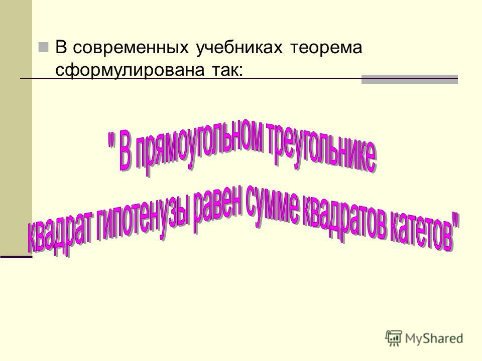 В современных учебниках теорема сформулирована так: