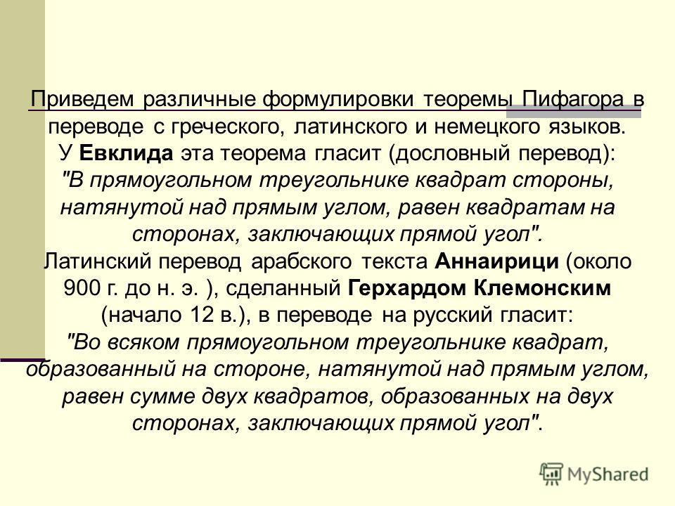 Приведем различные формулировки теоремы Пифагора в переводе с греческого, латинского и немецкого языков. У Евклида эта теорема гласит (дословный перевод):