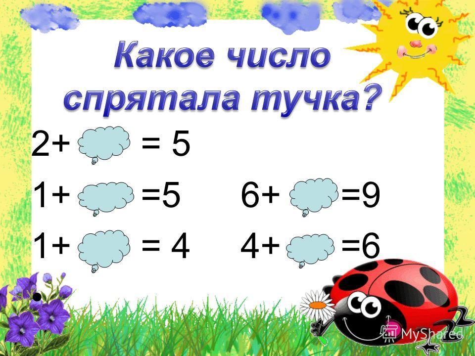 2+ = 5 1+ =5 6+ =9 1+ = 4 4+ =6