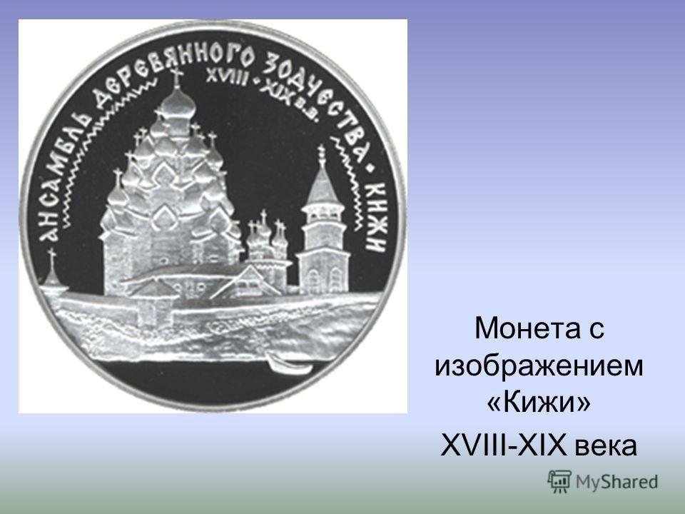 Монета с изображением «Кижи» XVIII-XIX века