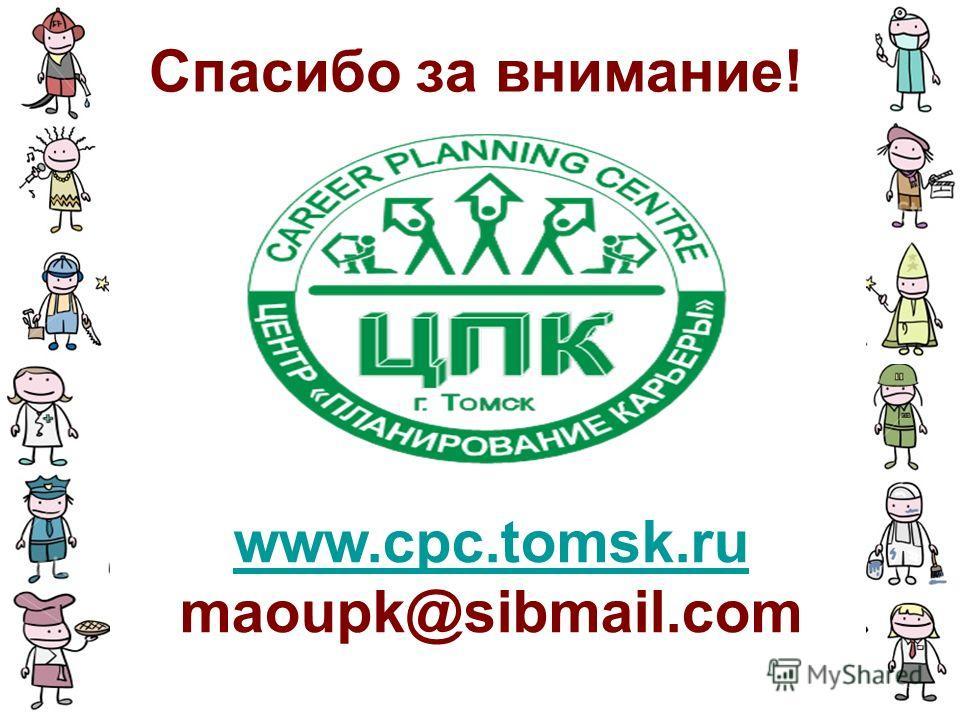 Спасибо за внимание! www.cpc.tomsk.ru maoupk@sibmail.com