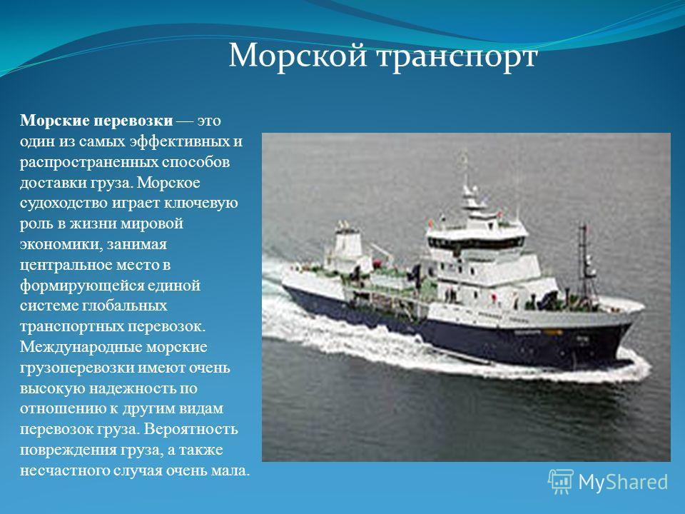 Морские перевозки это один из самых эффективных и распространенных способов доставки груза. Морское судоходство играет ключевую роль в жизни мировой экономики, занимая центральное место в формирующейся единой системе глобальных транспортных перевозок
