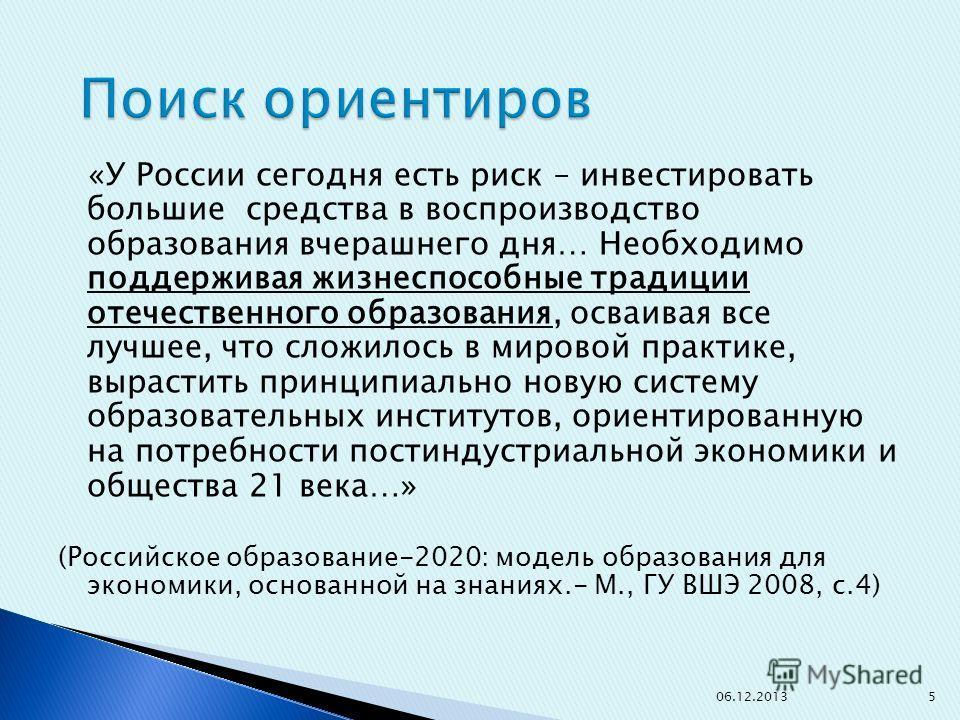«У России сегодня есть риск – инвестировать большие средства в воспроизводство образования вчерашнего дня… Необходимо поддерживая жизнеспособные традиции отечественного образования, осваивая все лучшее, что сложилось в мировой практике, вырастить при