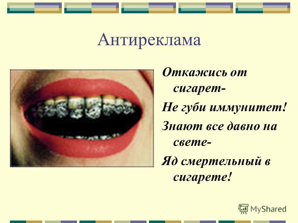 Антиреклама Откажись от сигарет- Не губи иммунитет! Знают все давно на свете- Яд смертельный в сигарете!