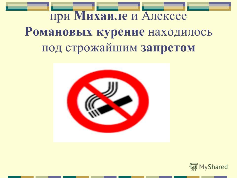 при Михаиле и Алексее Романовых курение находилось под строжайшим запретом
