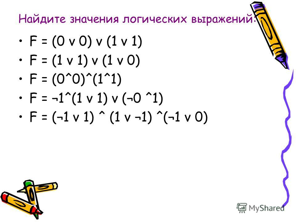 Найдите значения логических выражений: F = (0 v 0) v (1 v 1) F = (1 v 1) v (1 v 0) F = (0^0)^(1^1) F = ¬1^(1 v 1) v (¬0 ^1) F = (¬1 v 1) ^ (1 v ¬1) ^(¬1 v 0)