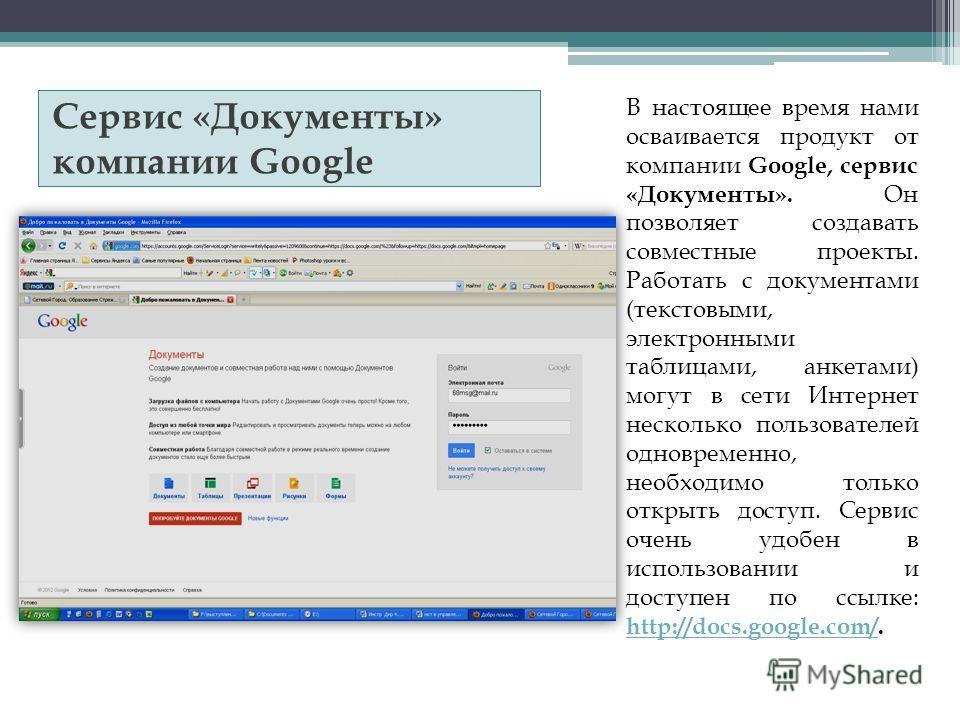 Сервис «Документы» компании Google В настоящее время нами осваивается продукт от компании Google, сервис «Документы». Он позволяет создавать совместные проекты. Работать с документами (текстовыми, электронными таблицами, анкетами) могут в сети Интерн