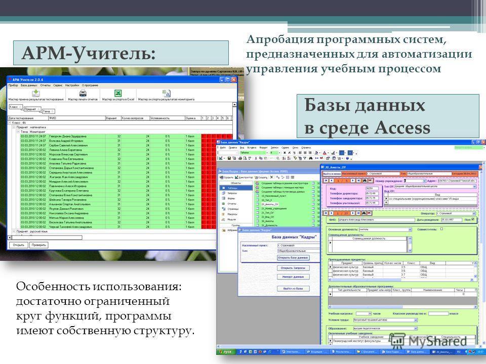 Апробация программных систем, предназначенных для автоматизации управления учебным процессом АРМ-Учитель: Базы данных в среде Access Особенность использования: достаточно ограниченный круг функций, программы имеют собственную структуру.