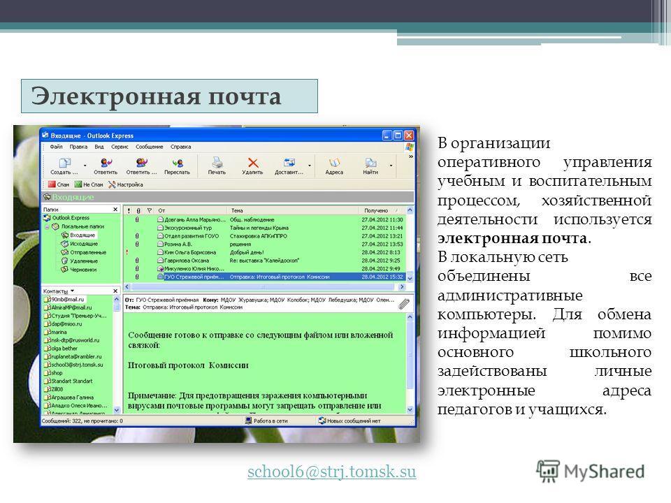 Электронная почта school6@strj.tomsk.su В организации оперативного управления учебным и воспитательным процессом, хозяйственной деятельности используется электронная почта. В локальную сеть объединены все административные компьютеры. Для обмена инфор