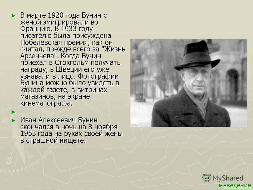 В марте 1920 года Бунин с женой эмигрировали во Францию. В 1933 году писателю была присуждена Нобелевская премия, как он считал, прежде всего за