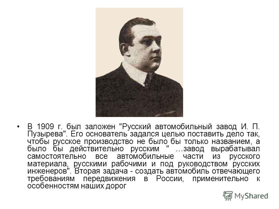В 1909 г. был заложен