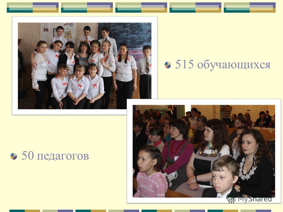 515 обучающихся 50 педагогов