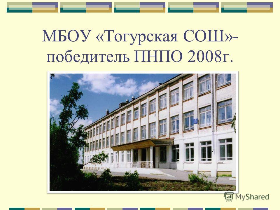 МБОУ «Тогурская СОШ»- победитель ПНПО 2008г.
