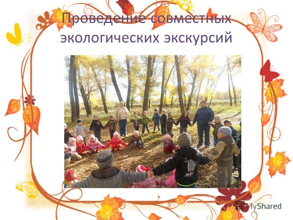 Проведение совместных экологических экскурсий