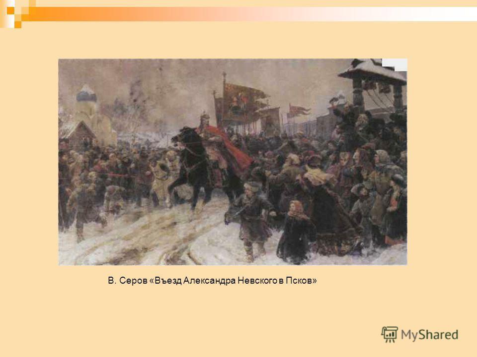 В. Серов «Въезд Александра Невского в Псков»