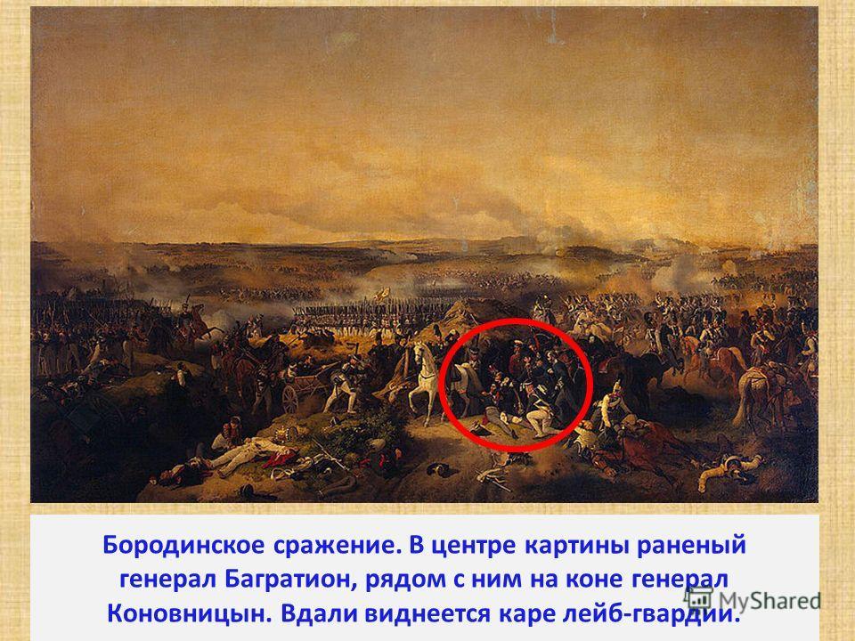 Бородинское сражение. В центре картины раненый генерал Багратион, рядом с ним на коне генерал Коновницын. Вдали виднеется каре лейб-гвардии.
