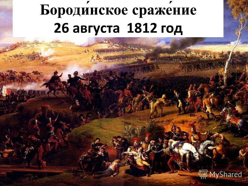 Бороди́нское сраже́ние 26 августа 1812 год