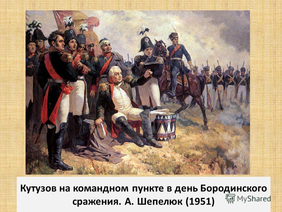 Кутузов на командном пункте в день Бородинского сражения. А. Шепелюк (1951)