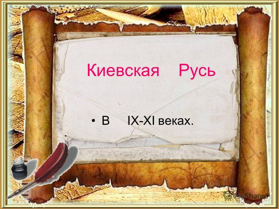Киевская Русь В IX-XI веках.