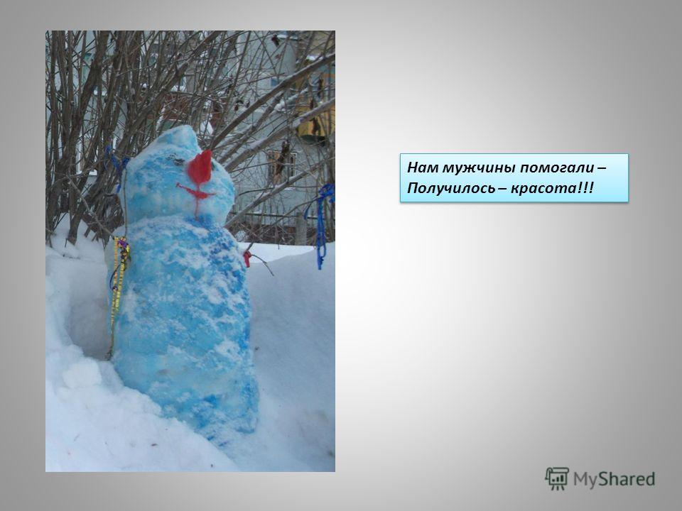 Мы стояли и гадали Как слепить снеговика? Мы стояли и гадали Как слепить снеговика?