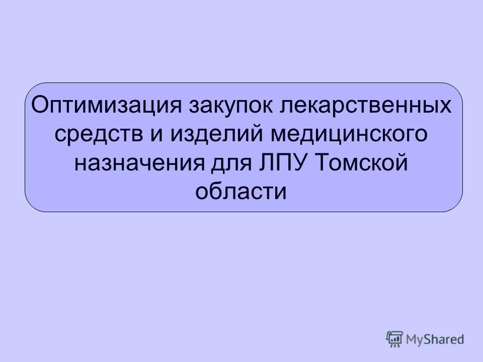 Оптимизация закупок лекарственных средств и изделий медицинского назначения для ЛПУ Томской области