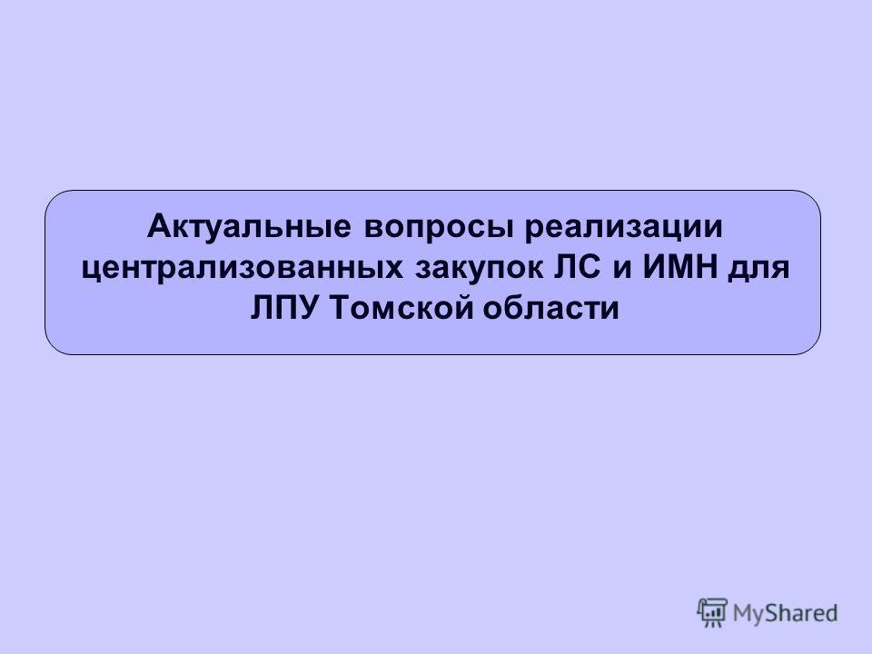 Актуальные вопросы реализации централизованных закупок ЛС и ИМН для ЛПУ Томской области
