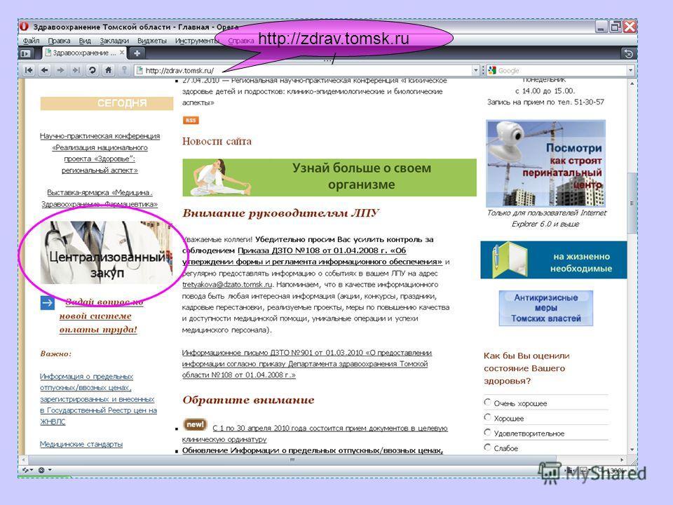 http://zdrav.tomsk.ru /