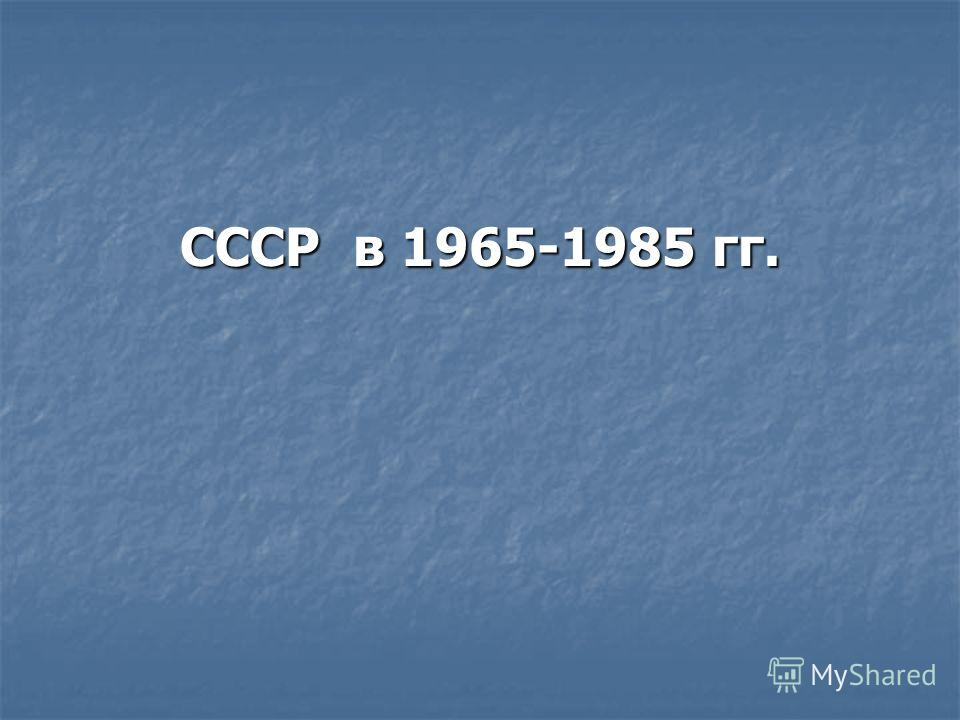 СССР в 1965-1985 гг.