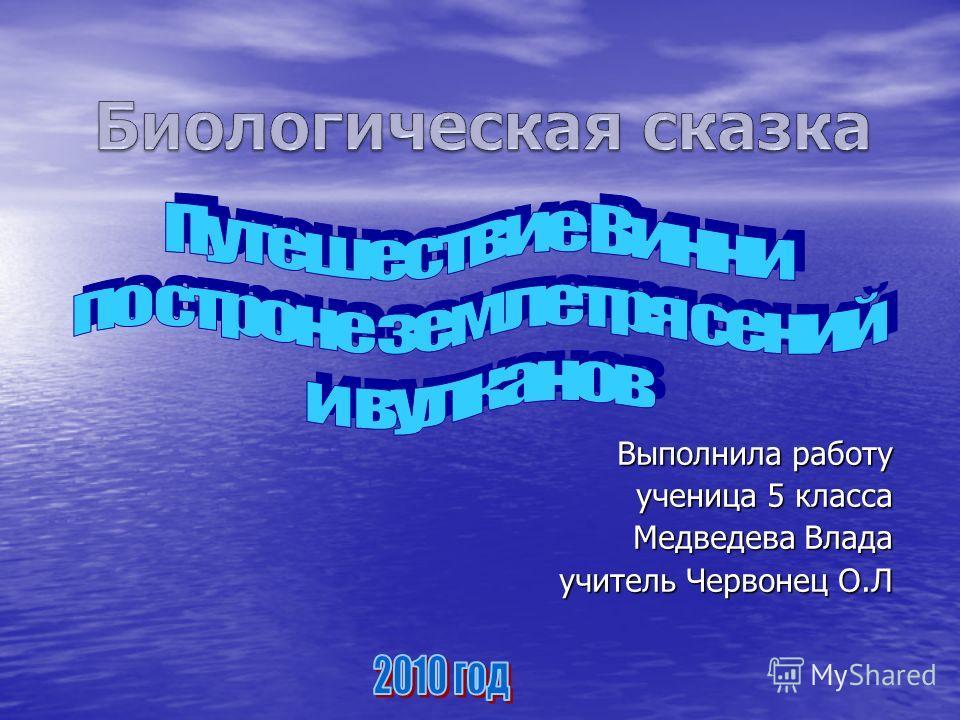 Выполнила работу ученица 5 класса Медведева Влада учитель Червонец О.Л