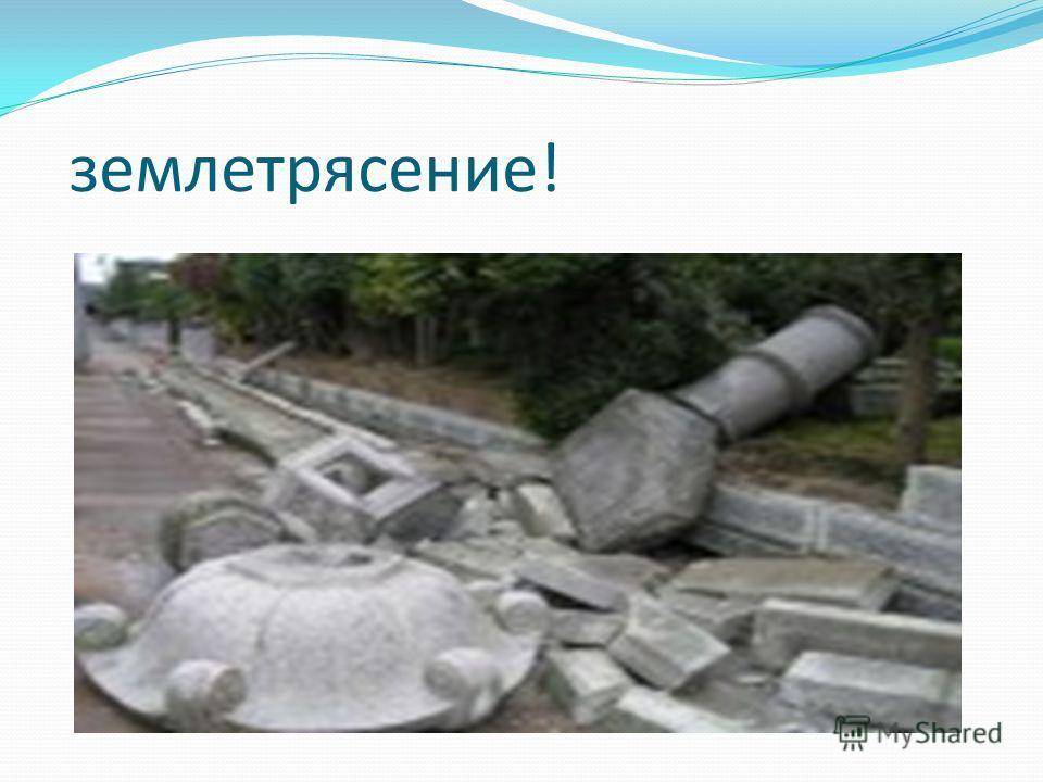 землетрясение!