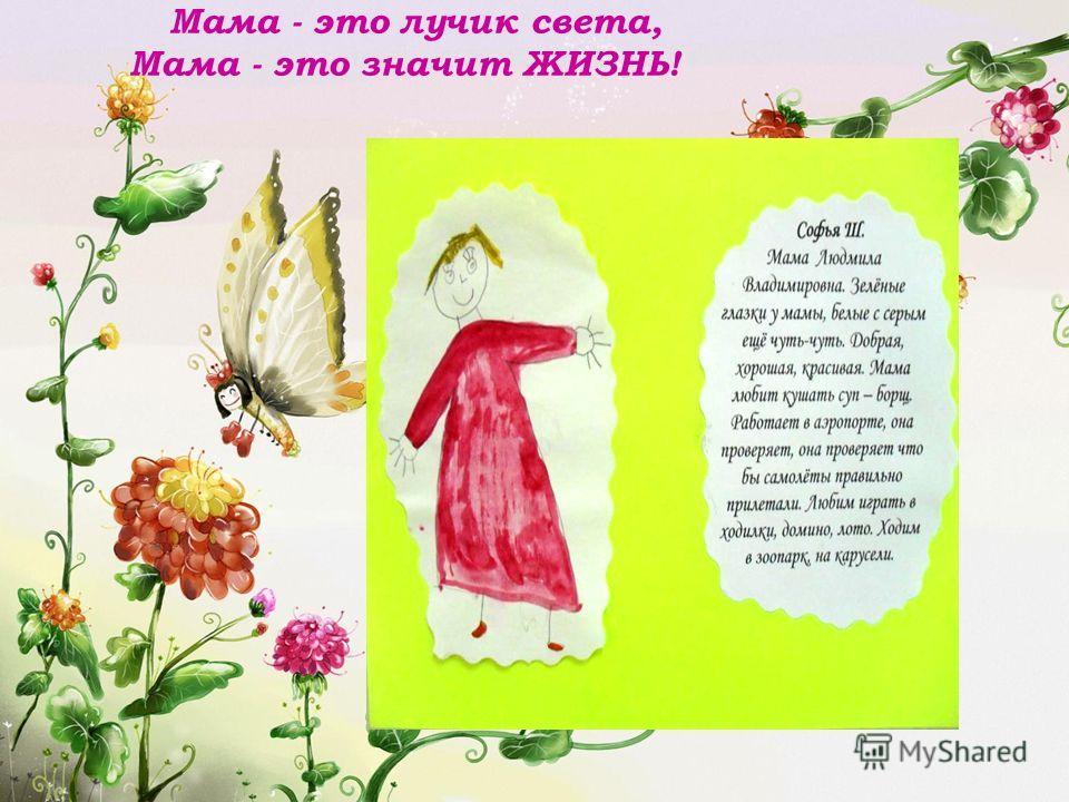 Мама - это лучик света, Мама - это значит ЖИЗНЬ!