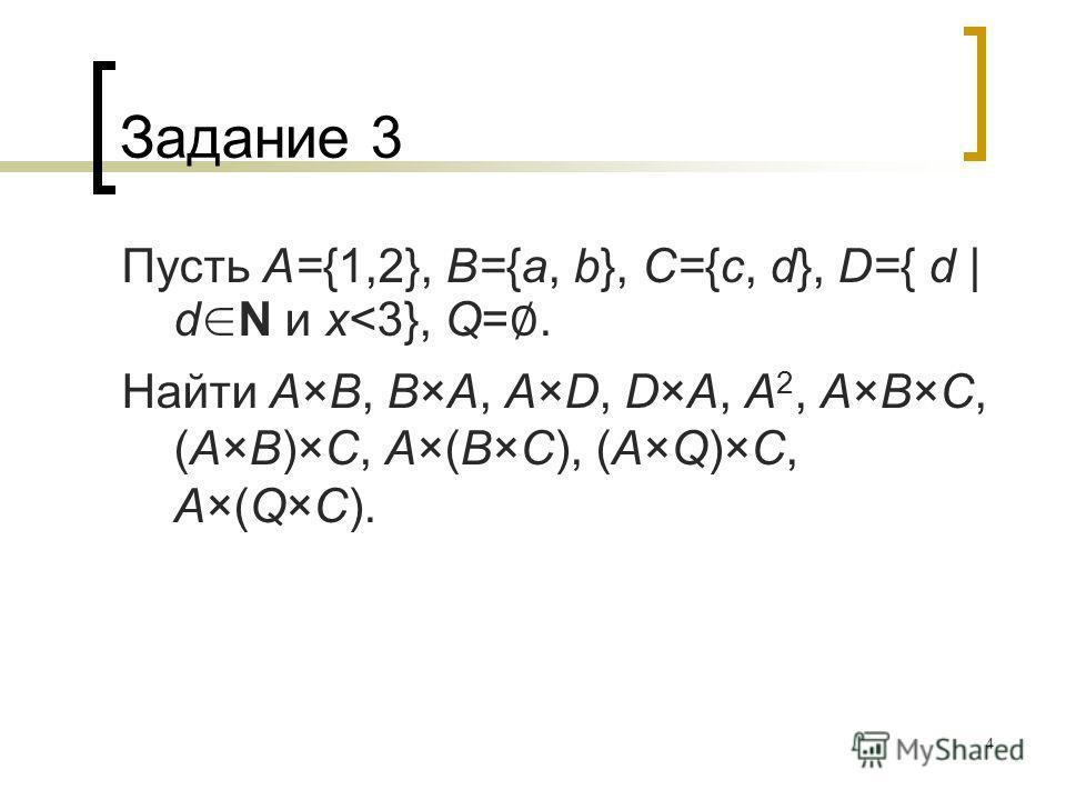 4 Задание 3 Пусть A={1,2}, B={a, b}, C={c, d}, D={ d | d N и x