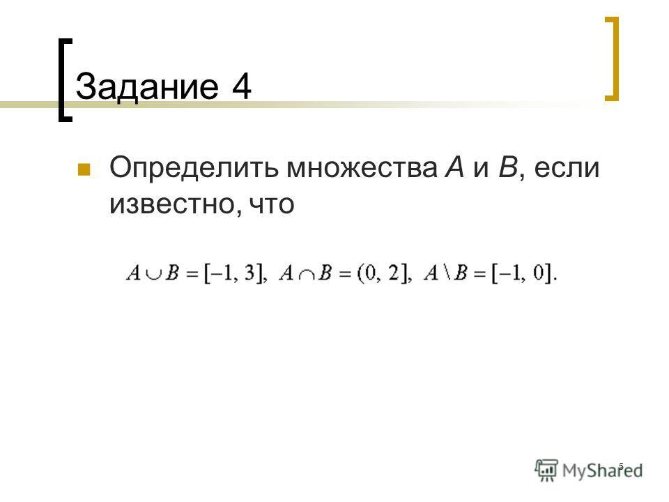 5 Задание 4 Определить множества A и B, если известно, что
