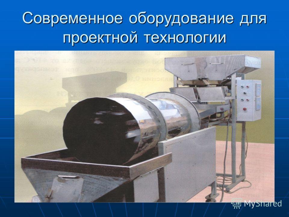 Современное оборудование для проектной технологии