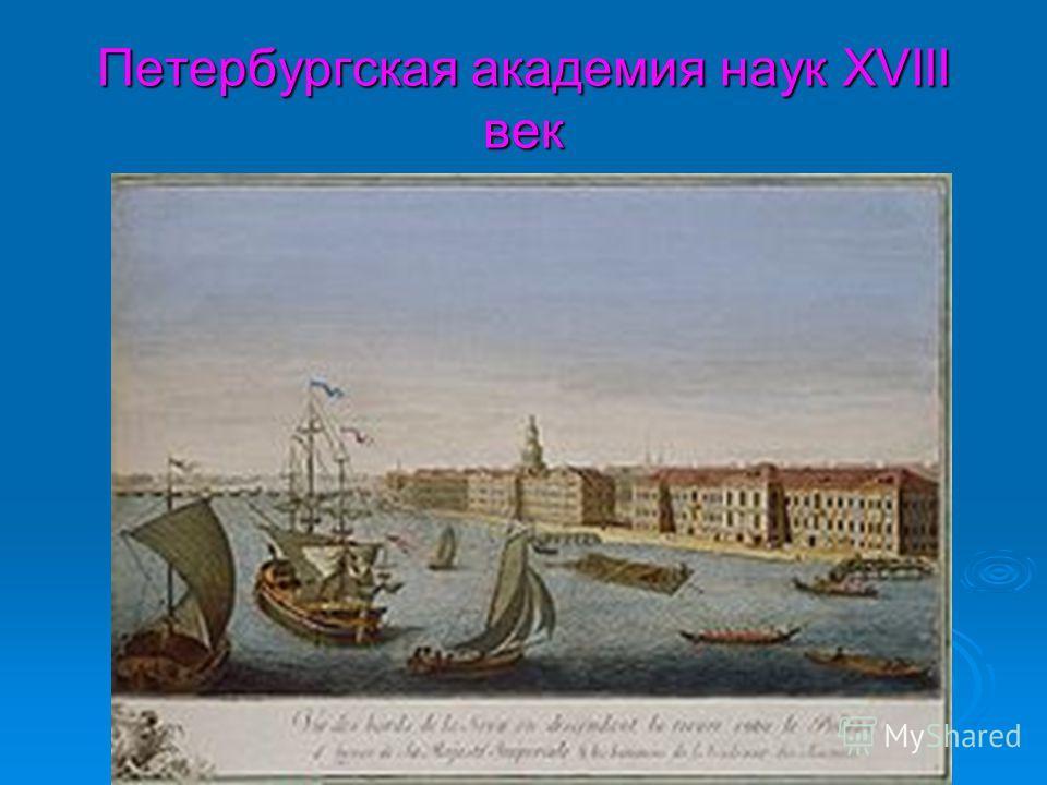 Петербургская академия наук XVIII век