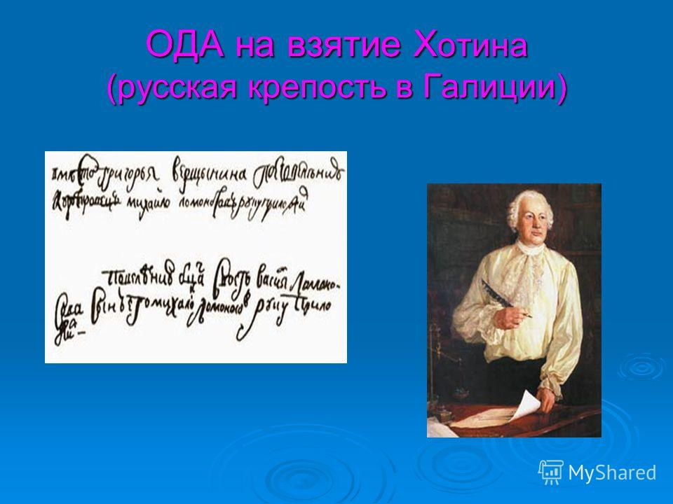ОДА на взятие Х отина (русская крепость в Галиции)