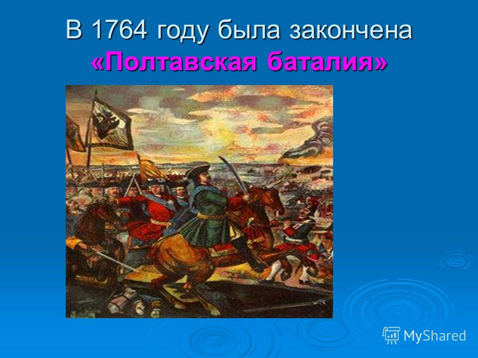 В 1764 году была закончена «Полтавская баталия»