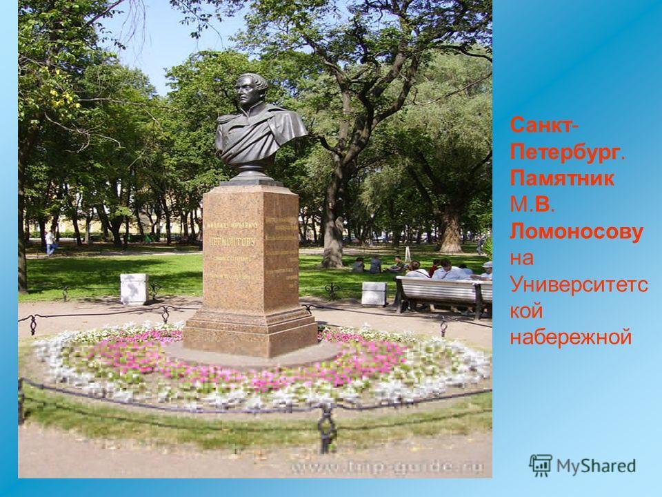 Санкт- Петербург. Памятник М.В. Ломоносову на Университетс кой набережной