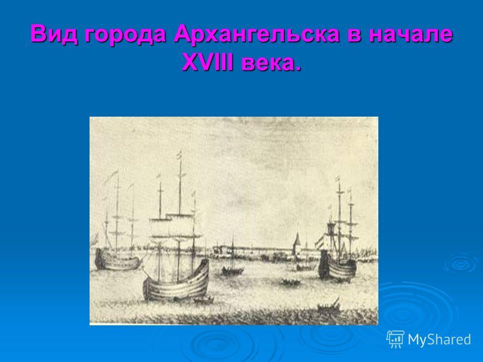Вид города Архангельска в начале XVIII века.